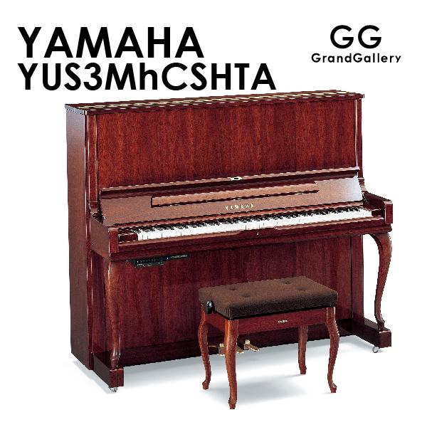 新品アップライトピアノ YAMAHA(ヤマハ)YUS3MhCSHTA