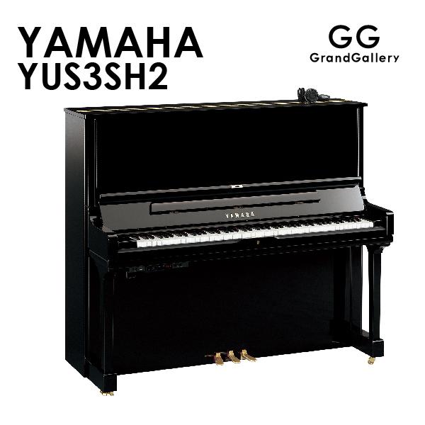 新品アップライトピアノ YAMAHA(ヤマハ)YUS3SH2