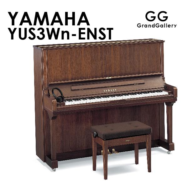 新品アップライトピアノ YAMAHA(ヤマハ)YUS3Wn-ENST