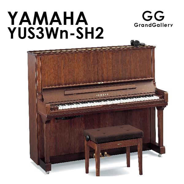 新品アップライトピアノ YAMAHA(ヤマハ)YUS3Wn-SH2