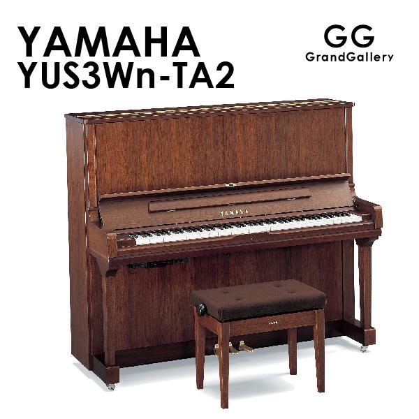 新品アップライトピアノ YAMAHA(ヤマハ)YUS3Wn-TA2