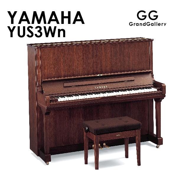 新品アップライトピアノ YAMAHA(ヤマハ)YUS3Wn