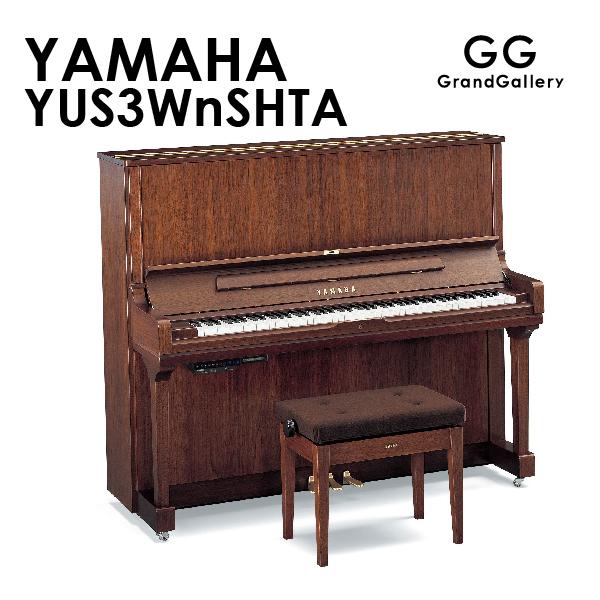 新品アップライトピアノ YAMAHA(ヤマハ)YUS3WnSHTA