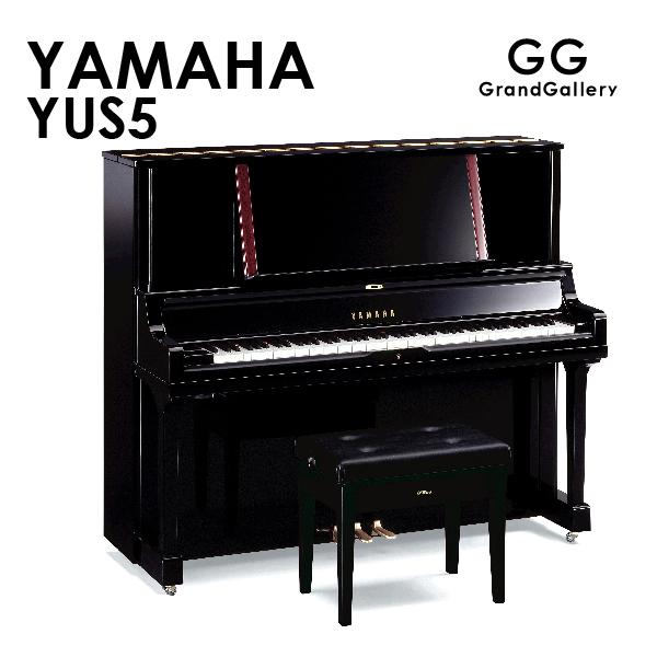 新品アップライトピアノ YAMAHA(ヤマハ)YUS5