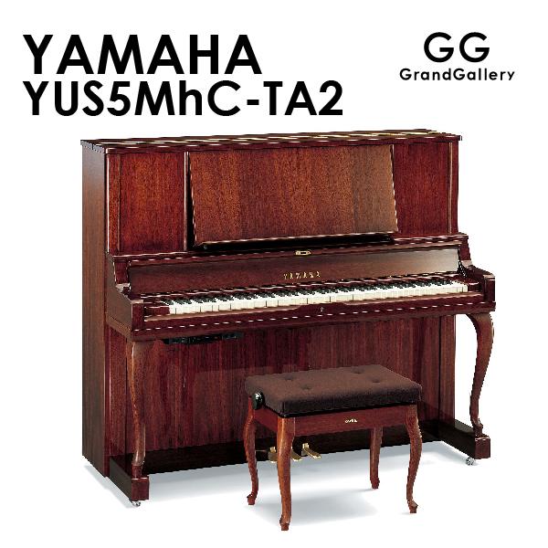 新品アップライトピアノ YAMAHA(ヤマハ)YUS5MhC-TA2