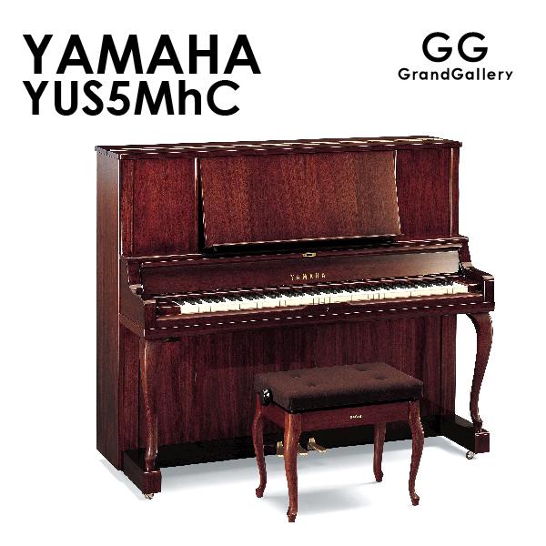 新品アップライトピアノ YAMAHA(ヤマハ)YUS5MhC