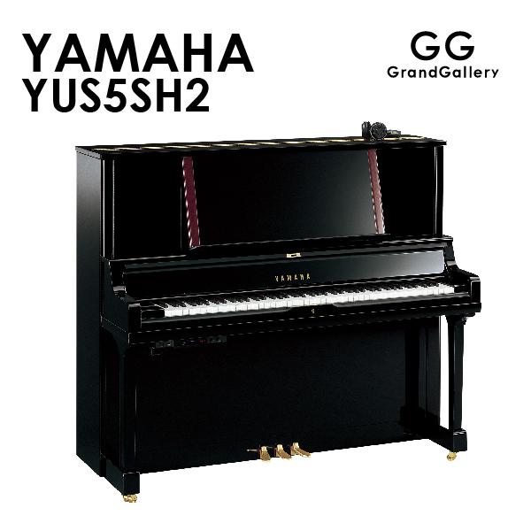 新品アップライトピアノ YAMAHA(ヤマハ)YUS5SH2