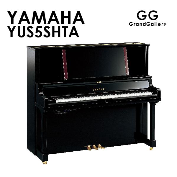 新品アップライトピアノ YAMAHA(ヤマハ)YUS5SHTA