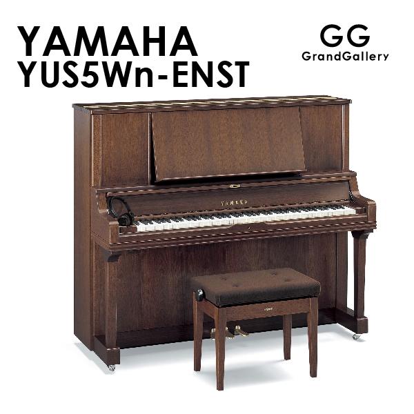 新品アップライトピアノ YAMAHA(ヤマハ)YUS5Wn-ENST
