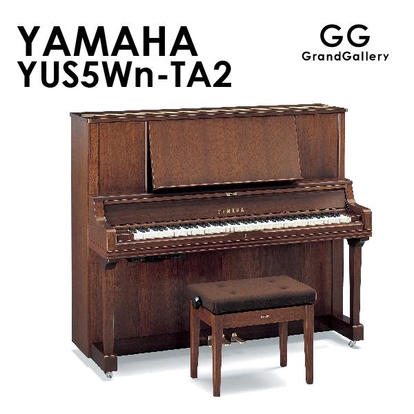 新品アップライトピアノ YAMAHA(ヤマハ)YUS5Wn-TA2