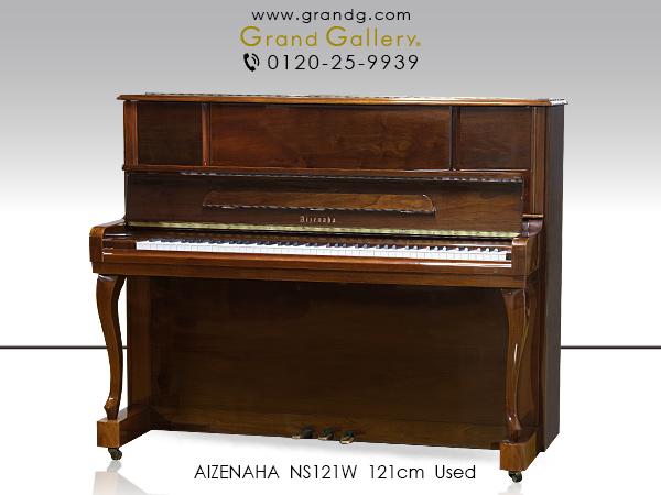 【売約済】中古アップライトピアノ AIZENAHA(アイゼナハ)NS121W / ディスカウントピアノ