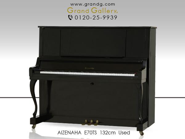 【売約済】中古アップライトピアノ AIZENAHA(アイゼナハ)E70TS
