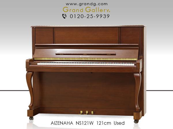 【売約済】中古アップライトピアノ AIZENAHA(アイゼナハ)NS121W / アウトレットピアノ