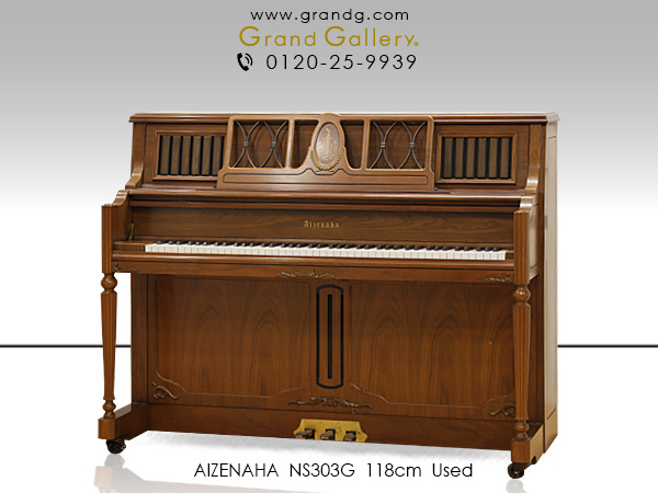 中古ピアノ AIZENAHA(アイゼナハ)NS303G / アウトレットピアノ