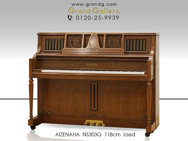 【売約済】中古アップライトピアノ AIZENAHA(アイゼナハ)NS303G / アウトレットピアノ