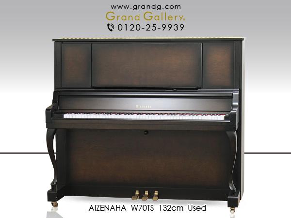 中古ピアノ AIZENAHA(アイゼナハ)W70TS グランドピアノに匹敵するタッチレスポンス