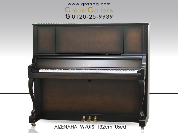 特選中古ピアノ AIZENAHA(アイゼナハ)W70TS グランドピアノに匹敵するタッチレスポンス