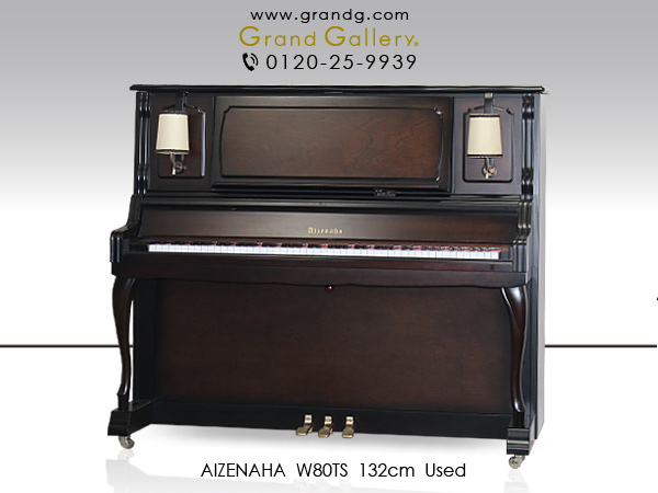 【売約済】中古ピアノ AIZENAHA(アイゼナハ)W80TS クラフトマンシップのこだわりが息づく国産の傑作 格調あるデザインと確かな音色