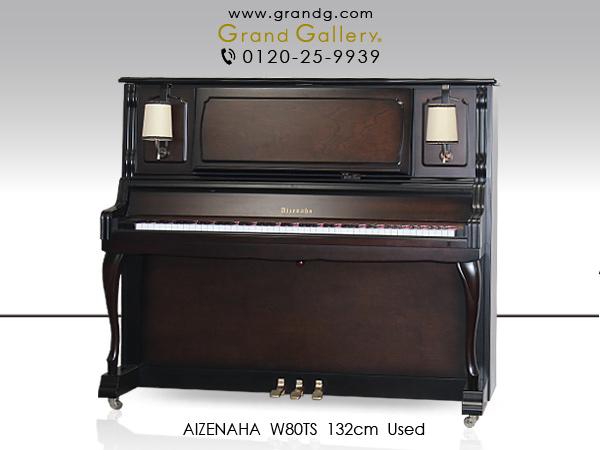 中古ピアノ AIZENAHA(アイゼナハ)W80TS クラフトマンシップのこだわりが息づく国産の傑作 格調あるデザインと確かな音色