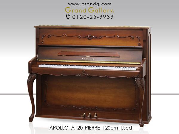 【セール対象】【送料無料】中古アップライトピアノ APOLLO(アポロ)A120 PIERRE(ピエルレ)