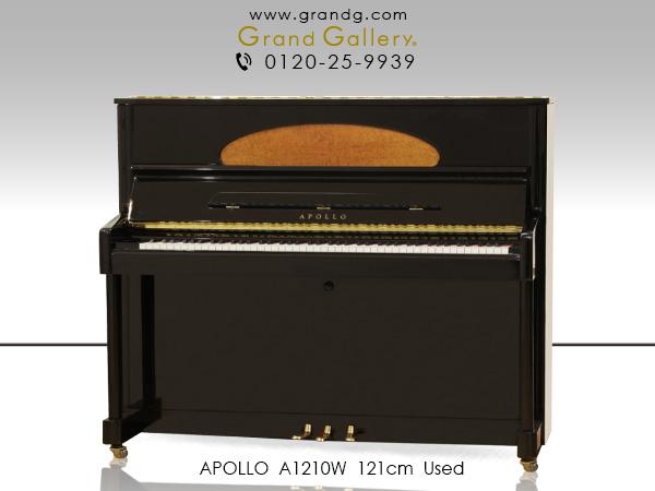 【売約済】特選中古ピアノ  APOLLO(アポロ)A1201W 総アグラフ搭載 国産スタンダードモデル