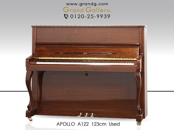 【売約済】中古アップライトピアノ APOLLO(アポロ)A122