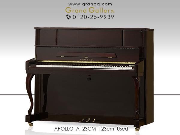【売約済】中古ピアノ  APOLLO(アポロ)A123CM 総アグラフ搭載の木目・猫脚ピアノ
