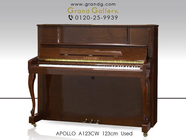 【売約済】中古アップライトピアノ APOLLO(アポロ)A123CW