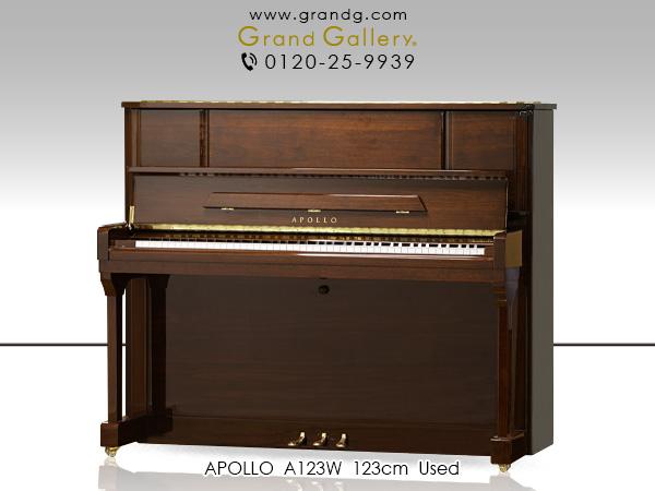 【売約済】中古アップライトピアノ APOLLO(アポロ)A123W