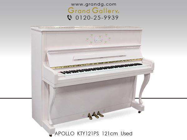 中古アップライトピアノ APOLLO(アポロ)KTY121PS