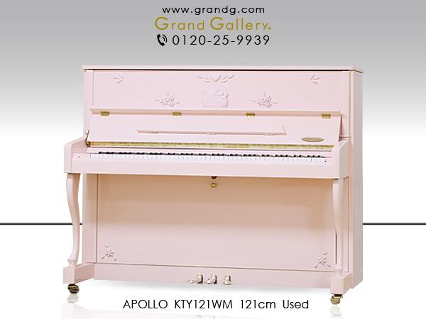 【売約済】中古アップライトピアノ APOLLO(アポロ)KTY121WM