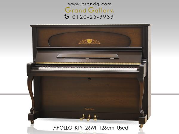 【売約済】中古アップライトピアノ APOLLO(アポロ)KTY126WI