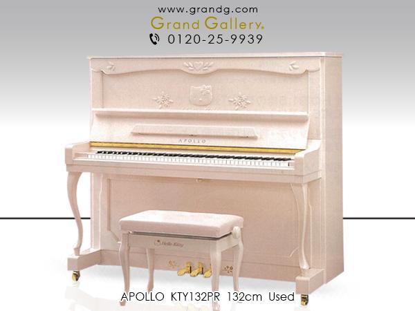 中古アップライトピアノ APOLLO(アポロ)KTY132PR
