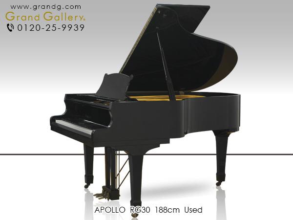 【売約済】中古グランドピアノ APOLLO(アポロ)RG30 / アウトレットピアノ