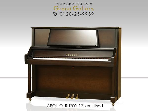 東洋ピアノ製造 機能面・演奏性ともに満足いただける1台 APOLLO(アポロ) RU200