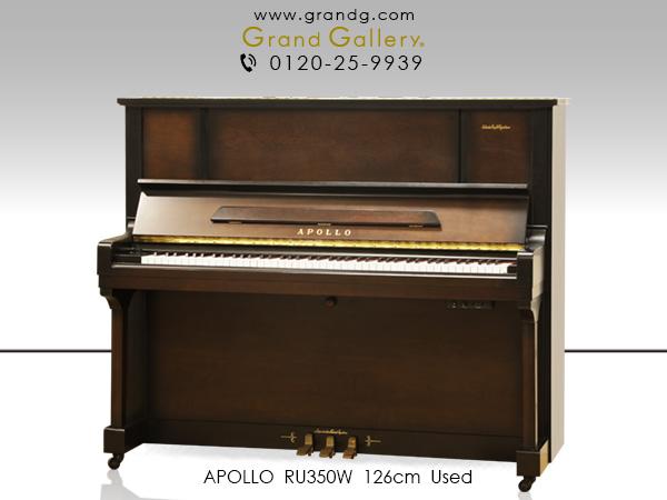 特選中古ピアノ APOLLO(アポロ)RU350W 東洋ピアノの代名詞ともいえるSSS機構搭載モデル