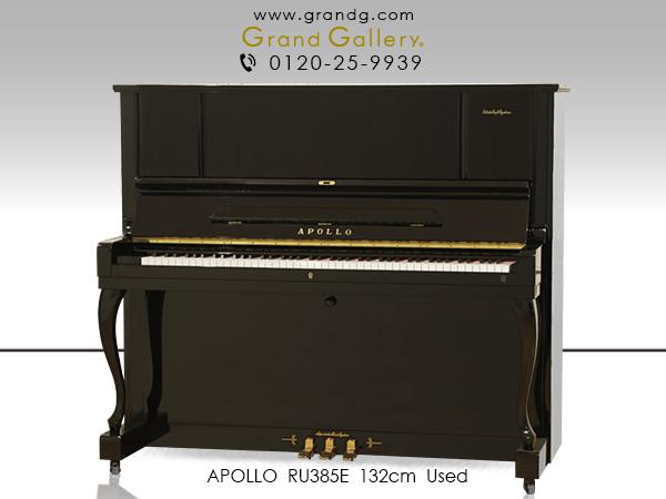 【売約済】中古アップライトピアノ APOLLO(アポロ)RU385E