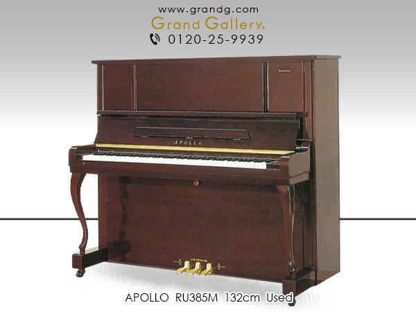 【売約済】特選中古ピアノ APOLLO(アポロ) RU385M SSS搭載!グランドピアノに匹敵 国産ハイグレードピアノ