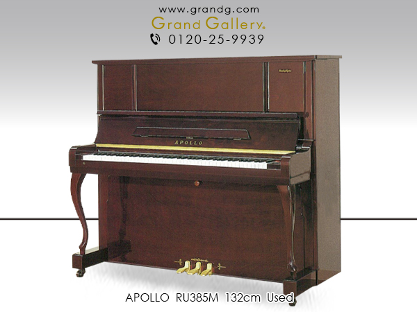 中古ピアノ APOLLO(アポロ) RU385M SSS搭載!グランドピアノに匹敵 国産ハイグレードピアノ