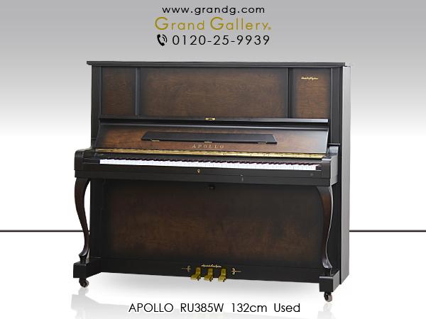 【売約済】特選中古ピアノ APOLLO(アポロ)RU385W SSS搭載!木目ハイスペックモデル!