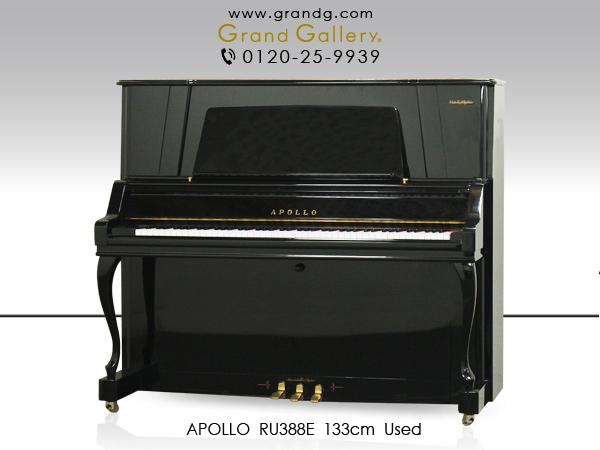 【売約済】中古アップライトピアノ APOLLO(アポロ)RU388E