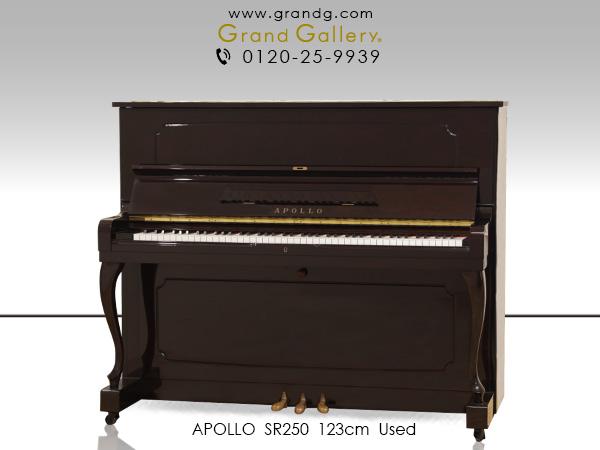 【売約済】特選中古ピアノ APOLLO(アポロ)SR250 / アウトレットピアノ お買得♪ワインレッドの上品な外装・優美な猫脚