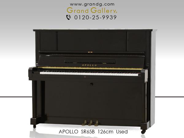 【売約済】中古アップライトピアノ APOLLO(アポロ)SR65B / アウトレットピアノ