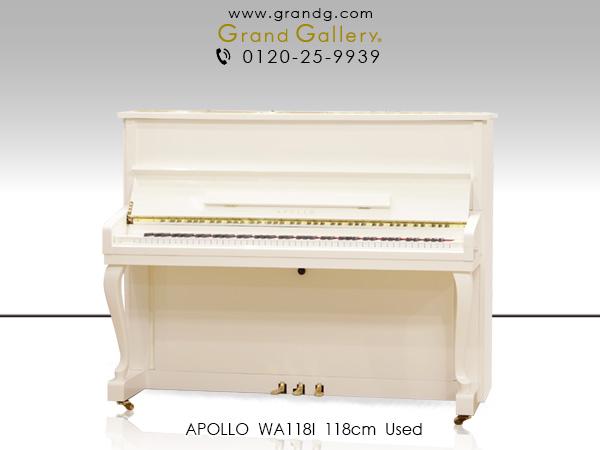 特選中古ピアノ APOLLO(アポロ)WA118I 小型(高さ118cm)アイボリー 猫脚 安心スローダウン機構