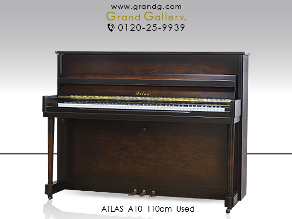 【売約済】中古アップライトピアノ ATLAS(アトラス)A10 / アウトレットピアノ
