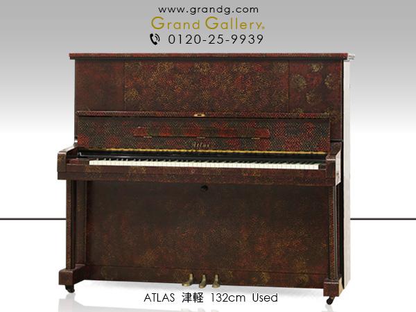 中古ピアノ ATLAS(アトラス) 津軽 希少!伝統的工芸「津軽塗(つがるぬり)」家具調ピアノ