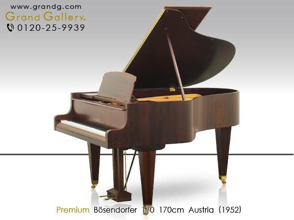 中古グランドピアノ BOSENDORFER(ベーゼンドルファー)170