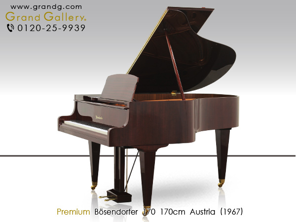 中古グランドピアノ Bosendorfer(ベーゼンドルファー)170 木目艶出し