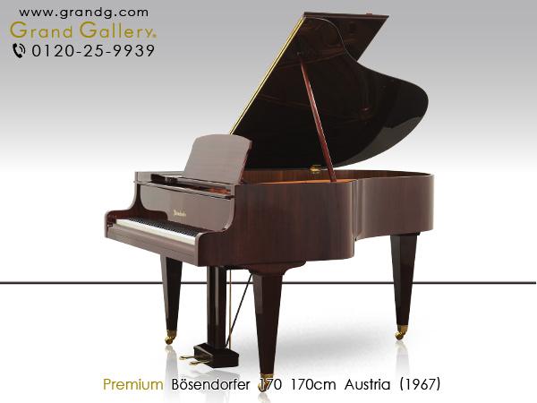 【売約】中古グランドピアノ Bosendorfer(ベーゼンドルファー)170 木目艶出し