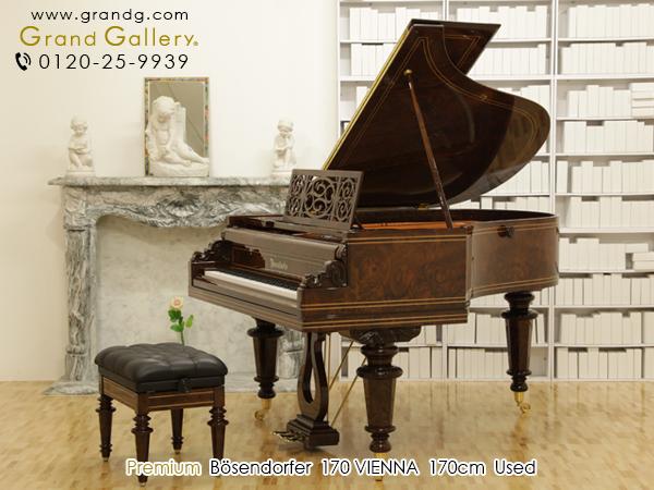 中古グランドピアノ BOSENDORFER(ベーゼンドルファー)170 VIENNA